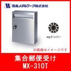 郵便ポスト マンション 田島メタル 前入前出 集合薄型タイプ MX-310T myナンバー錠