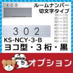 ルームナンバー 切文字タイプ ヨコ型 KS-NCY-3-B(3桁 黒)サイズH15×W52mm 部屋番号 ルームナンバー 室名札ナンバー 戸番号