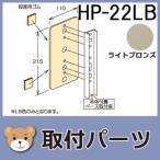 【ホスクリーン取付パーツ】腰壁用 凹凸壁対応<凹凸壁用プレート>HP-22-LBライトブロンズ【2袋】