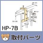 川口技研 HP-7B ホスクリーン HP7B