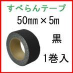 屋外用滑り止め すべらんテープ 50mm×5m 黒 1巻