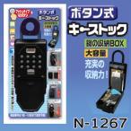 ノムラテック キーストック ボタン式 N-1267 ブラック