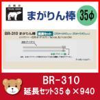 手すり BR-310 まがりん棒 延長セット(35φ×940mm)
