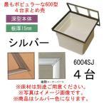 一般床下収納庫・樹脂コーナーパーツ仕様600型 6004SJ シルバー・板厚15mm用【4台入】