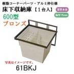 一般床下収納庫・樹脂コーナーパーツ仕様600型 61BKJ ブロンズ・板厚15mm用【1台】