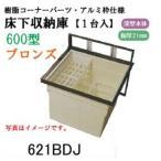 一般床下収納庫・樹脂コーナーパーツ仕様600型 621BDJ ブロンズ・板厚21mm用・カゴ、仕切板付