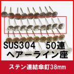 ステンレス連結傘釘 38mm SUS304ヘアライン 50連
