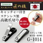 匠の技 キャッチャー付きステンレス製高級爪切り G-1014 日本製 硬い爪にもオススメ! GREEN BELLグリーンベル