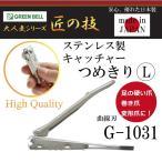 匠の技 ステンレス製キャッチャーつめきりL G-1031 日本製 硬い爪、巻き爪、変形爪にもオススメ! GREEN BELLグリーンベル