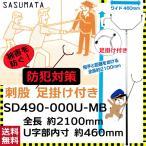 刺股B(さすまた)足掛け付き SD490-000U-MB  全長 約2100mm U字部内寸 約460mm 山崎産業