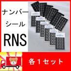 【リンタツ】 ルームナンバーシール  RNS(主な該当ポストB-2RD・701シリーズ)室名札 部屋番号