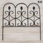 ガーデンフェンス -H45ブラック-  アイアンフェンス (おしゃれ アイアン ミニ 仕切り ガーデニング 柵)