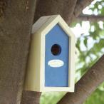 ミニバードハウス -ブルー- (鳥 野鳥 巣箱 鳥小屋 シジュウカラ バードウォッチング)