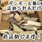 庭雑貨ドットコムで買える「木っ端 約10kg分 (薪ストーブ 材木 木 木材」の画像です。価格は1円になります。