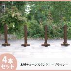 木製チェーンスタンド -ブラウン- 3スパン (ガーデンフェンス 手作り ウッドフェンス 庭 駐車場 ポールチェーン 柵 ゲート 熊本10円募金)