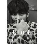 韓国芸能雑誌 1st LOOK(ファーストルック)Vol.127 (チ・チャンウク表紙/パク・ウンソク記事)