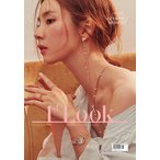 韓国芸能雑誌 1st LOOK(ファーストルック)Vol.133 (シン・セギョン表紙/イ・ソジン、少女時代のティファニー記事)