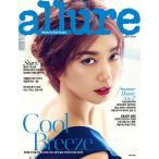 韓国女性雑誌 allure Korea(アルアーコリア) 2017年 7月号 (パク・シネ表紙/SHINeeのオンユ&ミンホ、キム・ソンリョン記事)