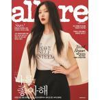 韓国女性雑誌 allure Korea(アルアーコリア)2017年 8月号 (ユ・ソンホ&イ・ウィウン&ケンタ&アン・ヒョンソプ&キム・ヨングク記事)