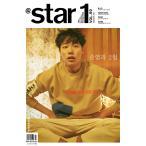 Yahoo!にゃんたろうず NiYANTA-ROSE!韓国芸能雑誌 @Star1[il](アットスタイル)2017年 2月号 Vol.59 (リュ・ジュンヨル&イ・ソンビン両面表紙/I.O.Iのチョン・ソミ、コン・ユ記事)