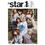 Yahoo!にゃんたろうず NiYANTA-ROSE!韓国芸能雑誌 @Star1[il](アットスタイル)2017年 6月号 Vol.63 (TWICE表紙/シャノン、ロイ・キム、VARSITY、ヒョナ記事)