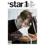 Yahoo!にゃんたろうず NiYANTA-ROSE!韓国芸能雑誌 @Star1[il](アットスタイル)2017年 9月号 Vol.66 (ユ・ヨンソク表紙/ハン・イェスル、DIAのチョン・チェヨン、MXM記事)
