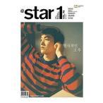 Yahoo!にゃんたろうず NiYANTA-ROSE!韓国芸能雑誌 @Star1[il](アットスタイル)2018年 5月号 Vol.74 (パク・ヒョンシク表紙/Wanna Oneのカン・ダニエル、イ・テファン記事)