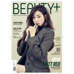 韓国女性雑誌 BEAUTY+(ビューティプル)2017年 10月号 (少女時代のティファニー表紙)