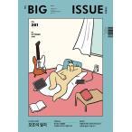 韓国芸能雑誌 THE BIG ISSUE KOREA (ビッグ・イシュー・コリア) 2021 No.261 (表紙:モジョの日誌/裏表紙:EXOのディオ(ド・ギョンス))