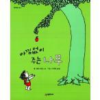 韓国語の絵本/ハングルの絵本 惜しみなく与える木(童話/おおきな木) 東方神起