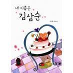韓国語小説 キム・ソナ、ヒョンビン主演のドラマ「私の名前はキム・サムスン」小説