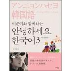 韓国語教材 イ・ジュンギといっしょに(日本語版)