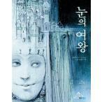 韓国語の絵本/ハングルの絵本 雪の女王 (ゆきのじょおう)
