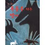 韓国語の絵本/ハングルの絵本 あらしのよるに