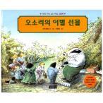 韓国語の絵本/ハングルの絵本 アナグマのさよならのおくりもの(わすれられないおくりもの)