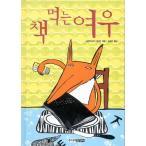 韓国語の絵本/ハングルの絵本 ほんをたべるきつね