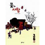 韓国語の絵本/ハングルの絵本 花とアメ
