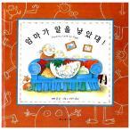 韓国語の絵本/ハングルの絵本 お母さんが卵を産んだ!(ママがたまごを生んだって!)