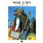韓国語の絵本/ハングルの絵本 海へゆく画家
