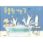 韓国語の絵本/ハングルの絵本 動物園に行く道