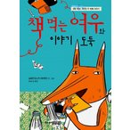 韓国の絵本 本を食べるキツネとお話どろぼう