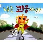 韓国語の絵本/ハングルの絵本 ぼくはかいぶつだ!(国民書館のぼくらの絵本7)
