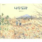 韓国語の絵本/ハングルの絵本 『木のはんこ』 さく:クォン・ユンドク