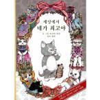 韓国語の絵本/ハングルの絵本 『世界できみが最高だ』 (せかいいちのねこ 韓国版) ヒグチユウコ