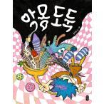 韓国語 絵本 『悪夢泥棒 あくむどろぼう』 著:ユン・ジョンジュ