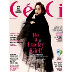 韓国女性雑誌 CeCi another choice セッシ アナザーチョイス 2015年 01月号(パク・ミニョン 12P、2PMのジュノ 10P、AOA、2AMのジンウン 10P、ソン・ジェリム)