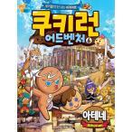 韓国語マンガ『クッキーランアドベンチャー6 アテネ