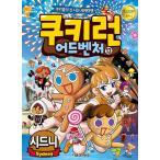 韓国語 マンガ 『クッキーラン アドベンチャー 13 シ