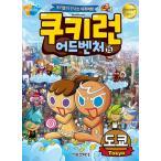 にゃんたろうず NiYANTA-ROSE!で買える「韓国語 マンガ 『クッキーラン アドベンチャー 15 日本 東京』〜クッキーたちの楽しい世界旅行〜」の画像です。価格は1,833円になります。