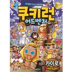 にゃんたろうず NiYANTA-ROSE!で買える「韓国語 マンガ 『クッキーラン アドベンチャー 19 エジプト カイロ』〜クッキーたちの楽しい世界旅行〜」の画像です。価格は1,833円になります。